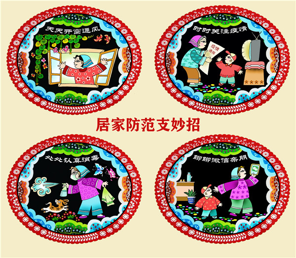 2刘健 农民画3 《居家防范支妙招1》.jpg