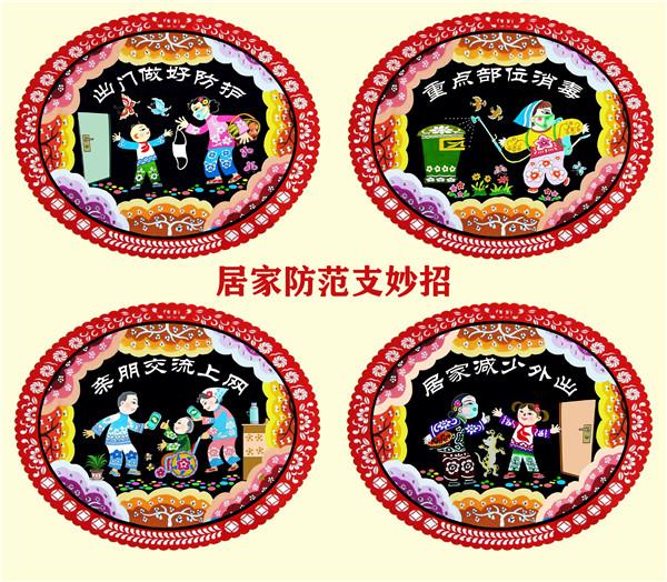 2刘健 农民画4 《居家防范支妙招2》.jpg
