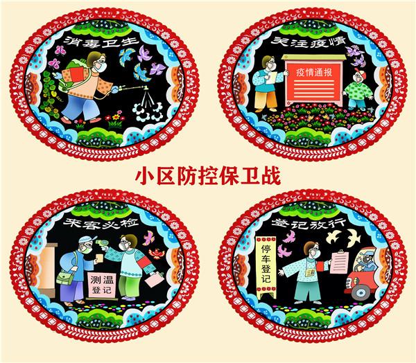 2刘健 农民画5 《小区防控保卫战》.jpg