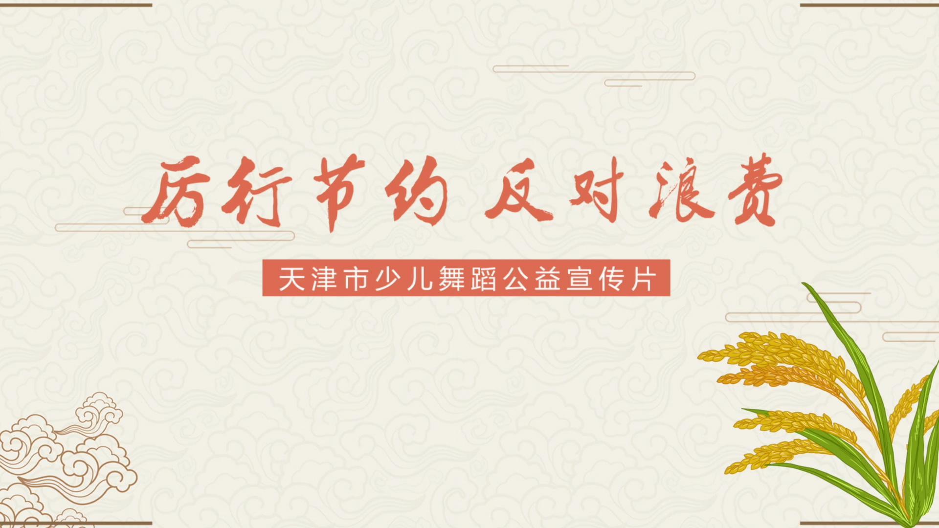 表演者来自:春芽舞蹈学校_20200925151807.JPG